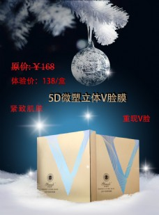 5D微塑立体V脸膜