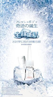 美妆冰霜化妆品免费下载,美妆,冰