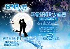 七夕浪漫情人节活动海报