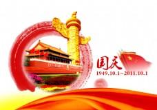 国庆节专题促销海报展板