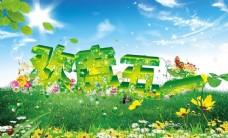51劳动节宣传海报设计PSD源文件