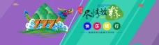 端午节赛龙舟粽子海报网站首页banner