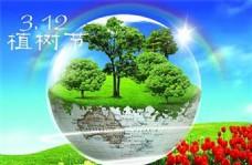 地球環保 312植樹節素材下載