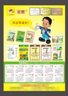 金穗农化产品海报-挂历1605.6