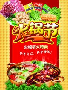 火锅节海报