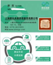 上海穆远车贷有限公司名片设计
