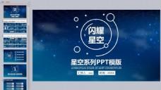 星空系列PPT模板