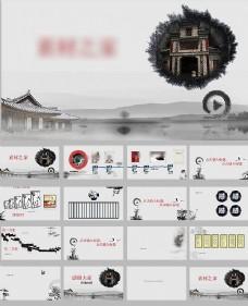 水墨长卷中国风ppt模板