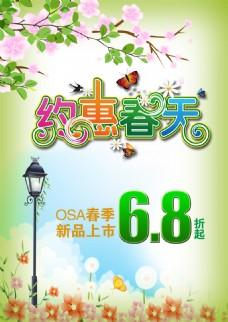 约惠春天促销海报免费下载