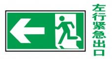 左行紧急出口
