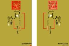 字体设计展海报图片
