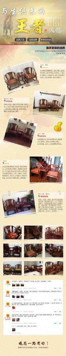 买家秀 最温馨的家之皇宫椅 王者风范