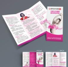乳腺癌 宫颈癌 妇科三折页图片