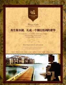 房地产平面广告图片