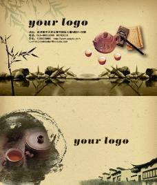 水墨茶文化psd名片模板图片