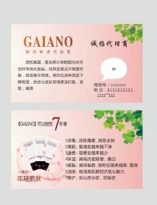 GAIANO微商名片图片