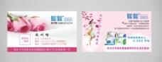 粉红微商卫生巾名片图片