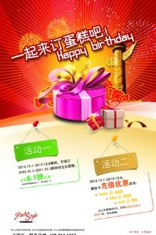 国庆节海报图片