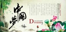 古典 中国梦图片