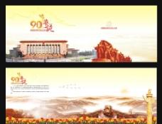 建党90周年宣传展板模板图片