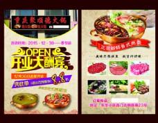 火锅店宣传单