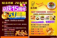 麦香村麦香城麦香人家店庆15周年51盛典