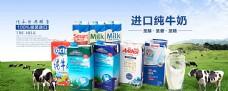 牛奶轮播图大草原图片