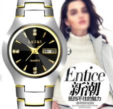 手表直通车海报图片