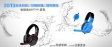 数码产品海报首页