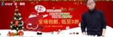 淘宝圣诞节活动海报