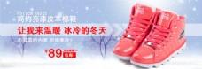淘宝冬季女鞋促销海报