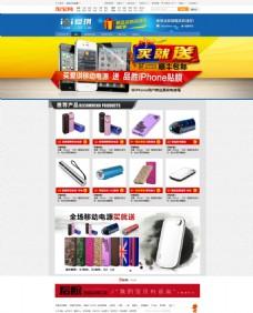 数码产品配件天猫店铺首页详情页模板海报