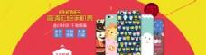 淘宝iPhone6苹果手机壳图图片