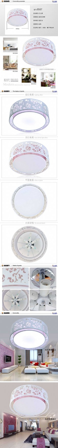 时尚白色吸顶灯-灯具描述