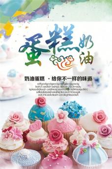 奶油蛋糕店海报
