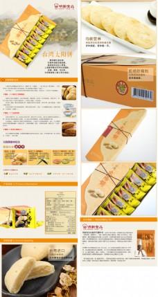 台湾太阳饼详情