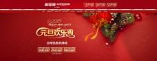 欢庆元旦首页促销PSD海报