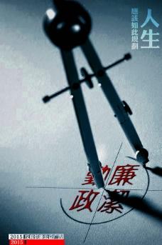 反腐倡廉公益广告图片