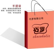 卡其色手提袋巧克力企业