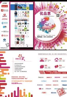电子商务网站折页图片