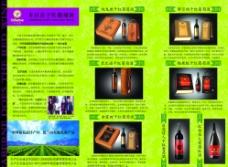 干红葡萄淘酒折页图片