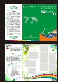 旅游宣传折页图片