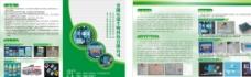 弘瑞生物医药医学科技公司画册图片