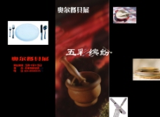 餐具三折页图片