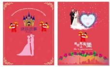 婚礼背景 婚庆设计图片
