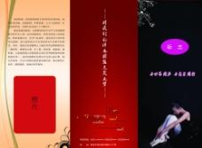 舞蹈折页图片