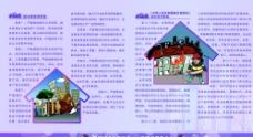 违法建设折页图片