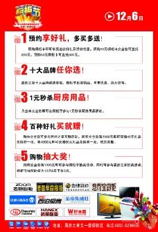 橱柜节活动宣传单页商场广告