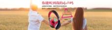 淘宝耳机海报设计