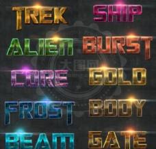 超酷的科技金属光效艺术字样式